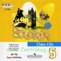 Английский язык. CD 5 класс (3 CD) Английский в фокусе (Class audio / Аудиокурс для занятий в классе)