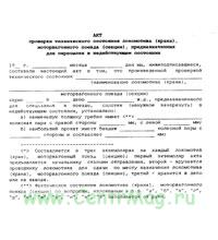 Акт проверки технического состояния локомотива (крана)