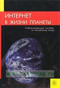 Интернет в жизни планеты. Учебно-справочное пособие по английскому языку.