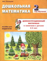 Дошкольная математика 2-ой год обучения. Демонстрационный материал к занятиям с детьми 4-5 лет. Пособие для педагогов