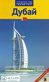 Дубай. Путводитель