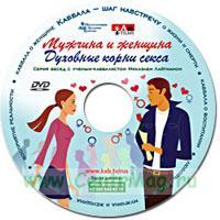 DVD Мужчина и женщина. Духовные корни секса
