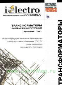 Трансформаторы силовые и измерительные. Справочник. Том 1