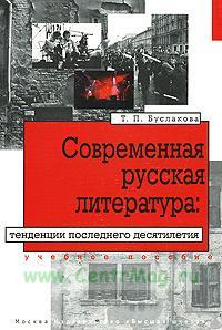 Современная русская литература: тенденции последнего десятилетия