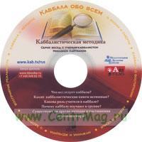 CD Каббалистическая методика