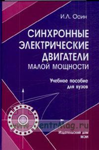 Синхронные электрические двигатели малой мощности: Учебное пособие для вузов