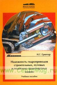 Надежность гидроприводов строительных, путевых и подъемно-транспортных машин: Учебное пособие.