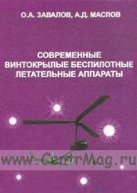 Современные винтокрылые беспилотные летательные аппараты
