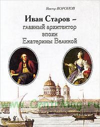 Иван Старов- главный архитектор эпохи Екатерины Великой