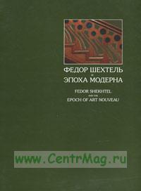 Федор Шехтель и Эпоха модерна