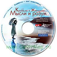 DVD Каббала о женщине. Мысли и разум