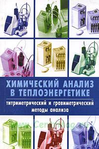Химический анализ в теплоэнергетике: Титриметрический и гравиметрический методы анализа