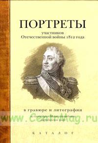Портреты участников Отечественной войны 1812 года в гравюре и литографии из коллекции Музея-заповедника