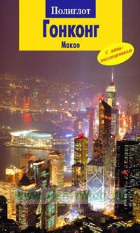 Гонконг. Макао