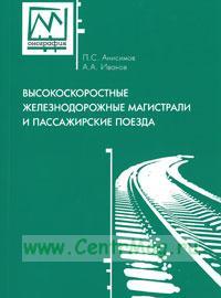 Высокоскоростные железнодорожные магистрали и пассажирские поезда.