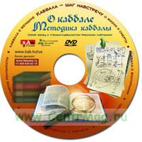 DVD О каббале. Методика каббалы