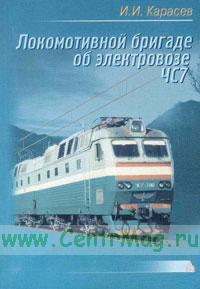 Локомотивной бригаде об электровозе ЧС7 (+ приложение)