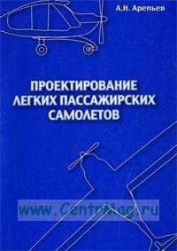 Проектирование легких пассажирских самолетов