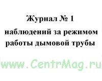 Журнал № 1 наблюдений за режимом работы дымовой трубы (температура)