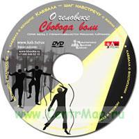 DVD О человеке. Свобода воли