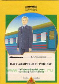 Пассажирские перевозки. Пособие для проводника пассажирского вагона