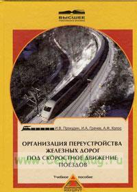 Организация переустройства железных дорог под скоростное движение поездов