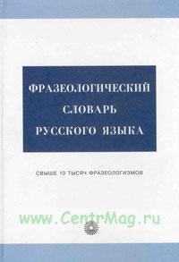 Фразеологический словарь русского языка. Свыше 10000 тысяч фразеологизмов