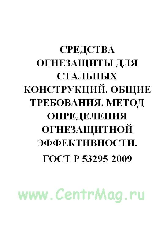 ГОСТ Р 53295-2009 Средства огнезащиты для стальных конструкций. Общие требования. Метод определения огнезащитной эффективности 2019 год. Последняя редакция
