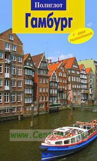 Гамбург. Путеводитель с мини-разговорником