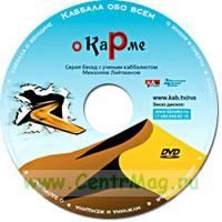 DVD О карме