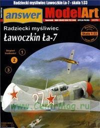 Модель-копия из бумаги самолета Ла-7