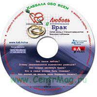 CD Любовь и брак
