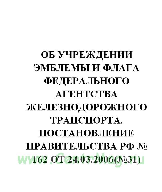 Об учреждении эмблемы и флага Федерального агентства железнодорожного транспорта. Постановление Правительства РФ № 162 от 24.03.2006(№31)