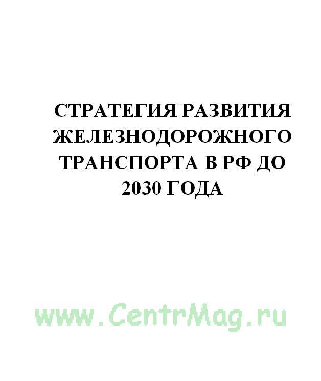 Стратегия развития железнодорожного транспорта в РФ до 2030 года. Утв. распоряжением Правительства РФ № 877-р от 17.06.2008(№167)