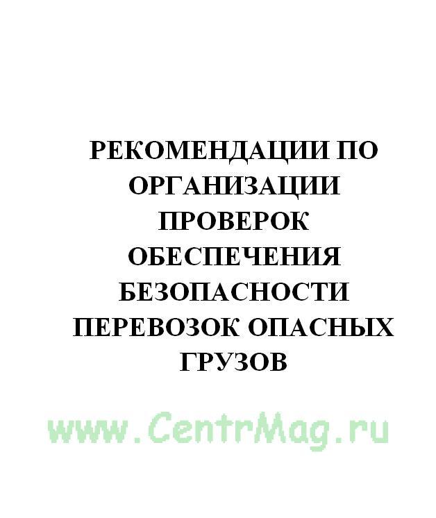 Рекомендации по организации проверок обеспечения безопасности перевозок опасных грузов. Утв. приказом зам. министра МПС РФ от 15.12.1992(№775)
