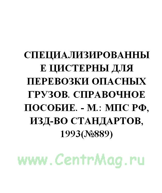Специализированные цистерны для перевозки опасных грузов. Справочное пособие. - М.: МПС РФ, Изд-во стандартов, 1993(№889)