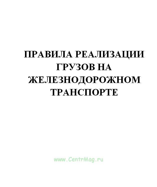 Правила реализации грузов на железнодорожном транспорте. Утв. приказом Министерства транспорта РФ № 28 от 13.03.2007(№89)