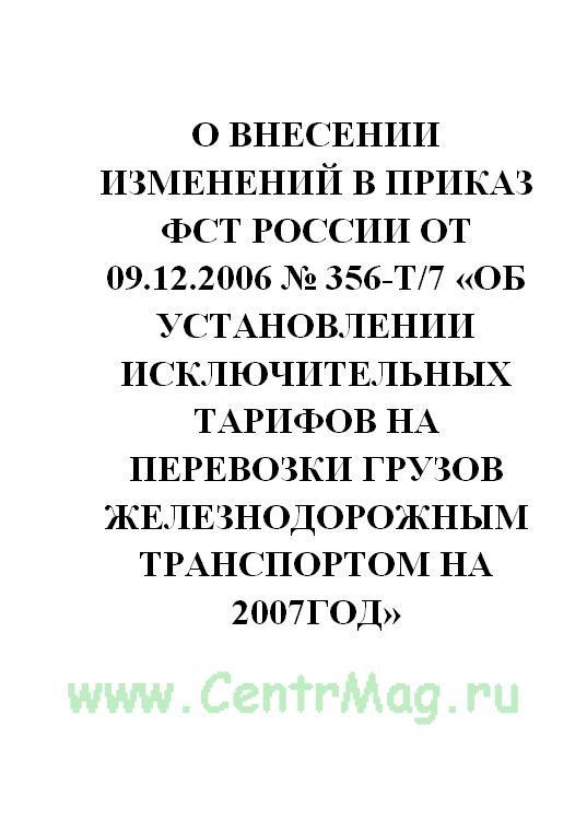 О внесении изменений в приказ ФСТ России от 09.12.2006 № 356-т/7