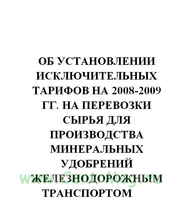 Об установлении исключительных тарифов на 2008-2009 гг. на перевозки сырья для производства минеральных удобрений железнодорожным транспортом со станций российских железных дорог, в том числе с припортовых станций в адрес российских предприятий - производ