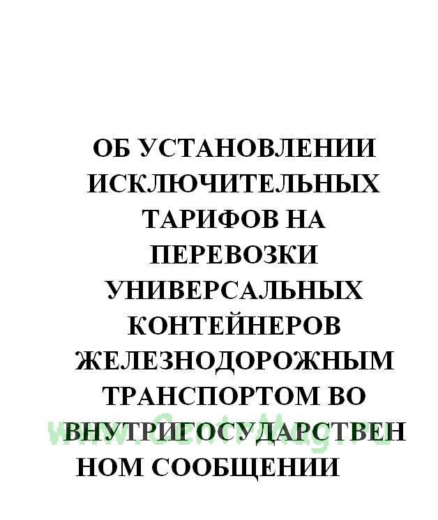 Об установлении исключительных тарифов на перевозки универсальных контейнеров железнодорожным транспортом во внутригосударственном сообщении и в международном сообщении (за исключением транзита). Приказ ФСТ России № 132-т/5 от 19.06.2006(№105)