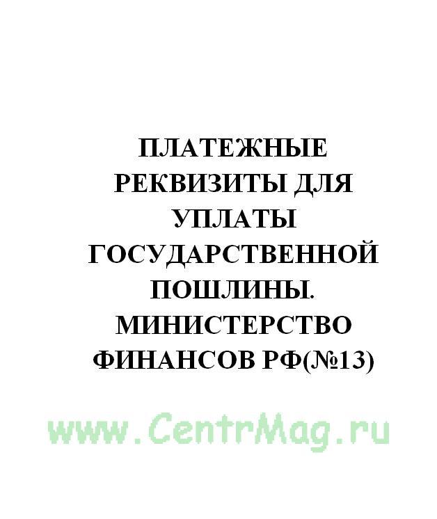 Платежные реквизиты для уплаты государственной пошлины. Министерство финансов РФ(№13)