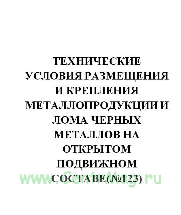 Технические условия размещения и крепления металлопродукции и лома черных металлов на открытом подвижном составе(№123)