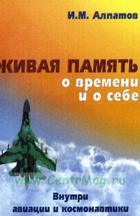 Живая память о времени и о себе: Внутри авиации и космонавтики