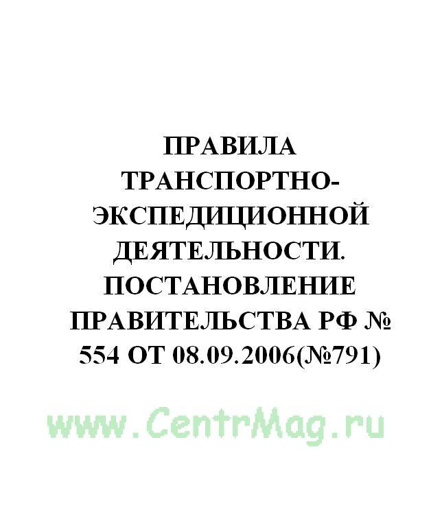 Правила транспортно-экспедиционной деятельности. Постановление Правительства РФ № 554 от 08.09.2006(№791)