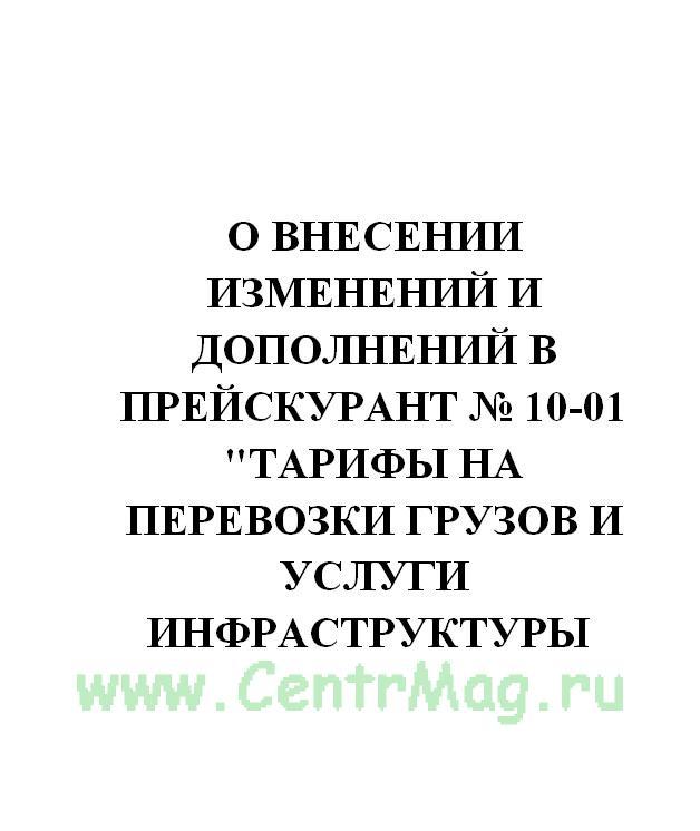 О внесении изменений и дополнений в прейскурант № 10-01