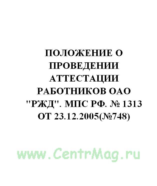 Положение о проведении аттестации работников ОАО