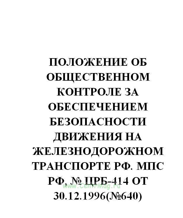 Положение об общественном контроле за обеспечением безопасности движения на железнодорожном транспорте РФ. МПС РФ, № ЦРБ-414 от 30.12.1996(№640)