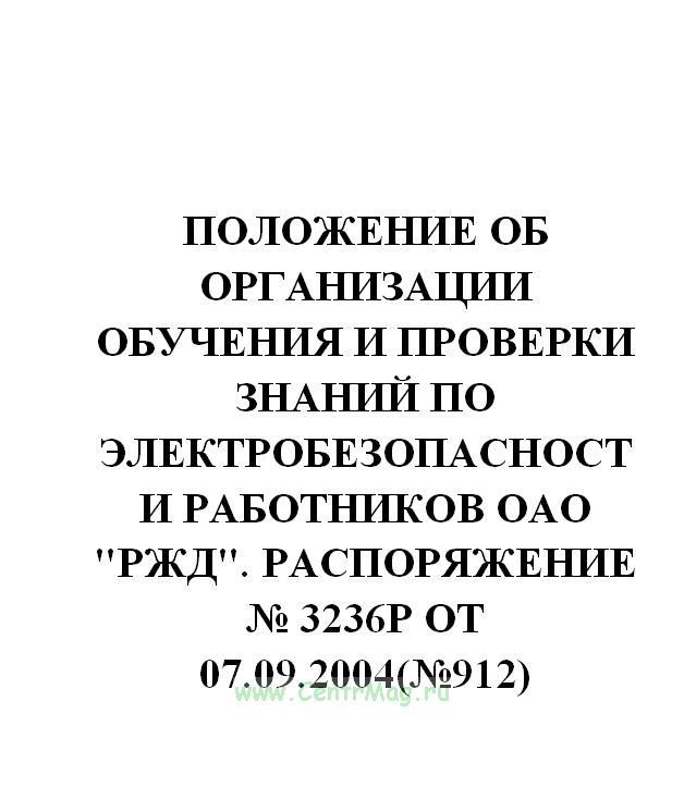 Положение об организации обучения и проверки знаний по электробезопасности работников ОАО
