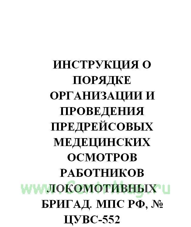 Инструкция о порядке организации и проведения предрейсовых медецинских осмотров работников локомотивных бригад. МПС РФ, № ЦУВС-552 от 01.05.1998(№694)