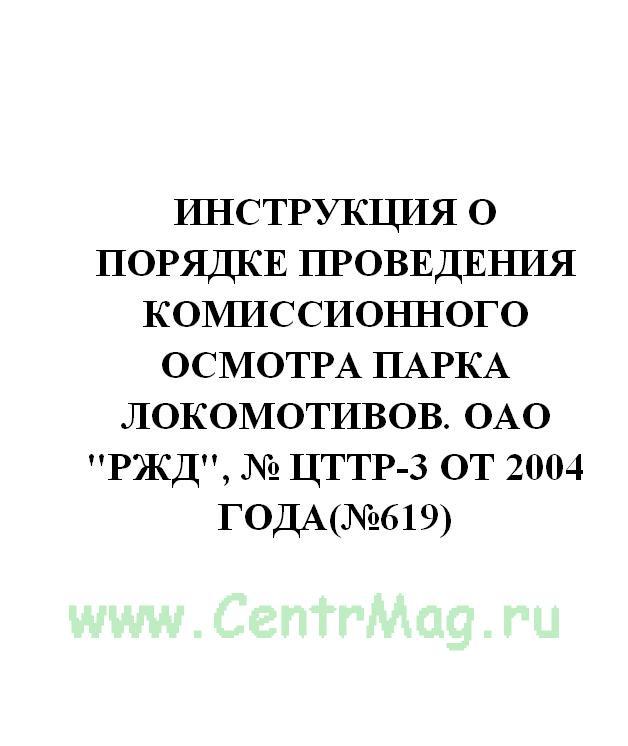Инструкция о порядке проведения комиссионного осмотра парка локомотивов. ОАО